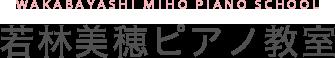 ブログ|寒川の若林美穂ピアノ教室